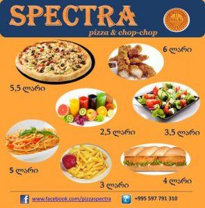 مطعم سبكترا